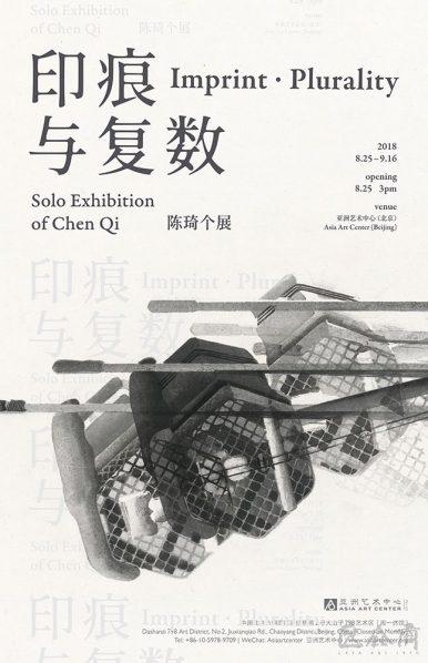 "Poster 3 386x598 - Asia Art Center announces ""Imprint · Plurality – Solo Exhibition of Chen Qi"""