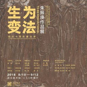 """Poster of To Be Innovational 290x290 - """"To Be Innovational: Zhu Zhengeng Solo Exhibition"""" is on display at Wuhan Art Museum"""