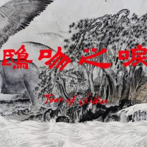 "Sun Xun Tear of Chiwen 290x290 - ShanghART Beijing presents ""White Flash"" featuring works by 22 artists"
