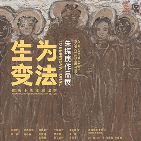 """To Be Innovational: Zhu Zhengeng Solo Exhibition"" is on display at Wuhan Art Museum"