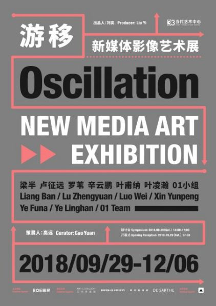 "00 Poster 1 422x598 - 33 Contemporary Art Center presents ""Oscillation: New Media Art Exhibition"" in Guangzhou"