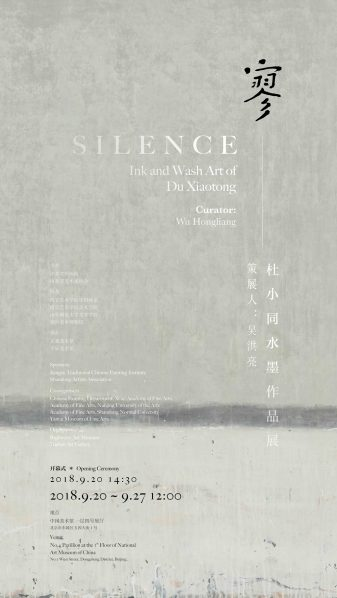 "00 Poster 337x598 - NAMOC announces ""Silence—Ink and Wash Art from the Du Xiaotong"" opening on September 20"