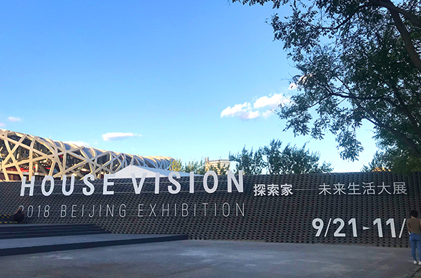 "00 featured image of Exhibition View - Exploration of ""House"": Taking Home as a Mirror, How to Reshape the Relationship between Humankind and House?"