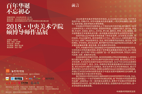 00 featured image of Exhibition of Postgraduate and Doctoral Supervisors from CAFA - The Exhibition of Postgraduate and Doctoral Supervisors from CAFA will be unveiled on September 5