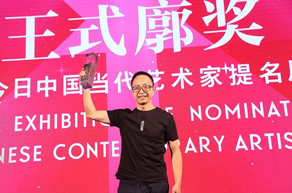 """00 featured image of winner of the """"2018 Wang Shikuo Award"""" Zheng Da was holding a trophy - 2018 Wang Shikuo Award Announced Artist Zheng Da Won the Grand Prize"""