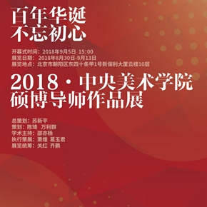 The Exhibition of Postgraduate and Doctoral Supervisors from CAFA will be unveiled on September 5