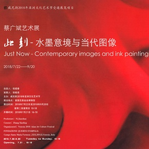 Cai Guangbin: Starting from the Concept—The Modernized Process of Ink and Wash
