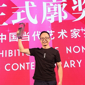 2018 Wang Shikuo Award Announced Artist Zheng Da Won the Grand Prize