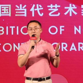 04 Founding Director of Wang Shikuo Foundation for the Arts and Chairman and CEO of Shangnuo Group Yang Dayong delivered a speech 290x290 - 2018 Wang Shikuo Award Announced Artist Zheng Da Won the Grand Prize