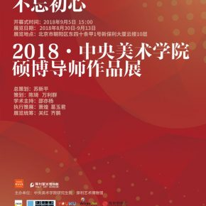 17 Poster of Exhibition of Postgraduate and Doctoral Supervisors from CAFA 290x290 - The Exhibition of Postgraduate and Doctoral Supervisors from CAFA will be unveiled on September 5