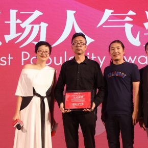 26 Mr. Meng Xiangyi and Meng Boshen awarded the artist Si Jianwei 290x290 - 2018 Wang Shikuo Award Announced Artist Zheng Da Won the Grand Prize