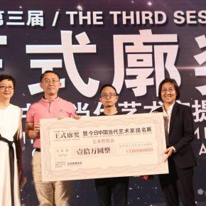 28 Ms. Wang Qun and Mr. Yang Dayong awarded a cheque of 100000 RMB to the artist Zheng Da 290x290 - 2018 Wang Shikuo Award Announced Artist Zheng Da Won the Grand Prize