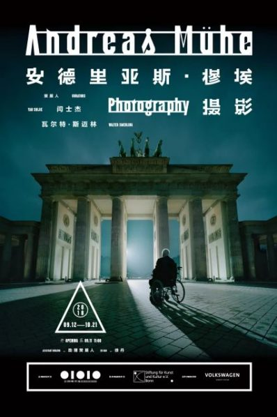 Poster of Andreas Mühe 398x598 - Red Brick Art Museum presents the German photographer Andreas Mühe's first solo exhibition in China