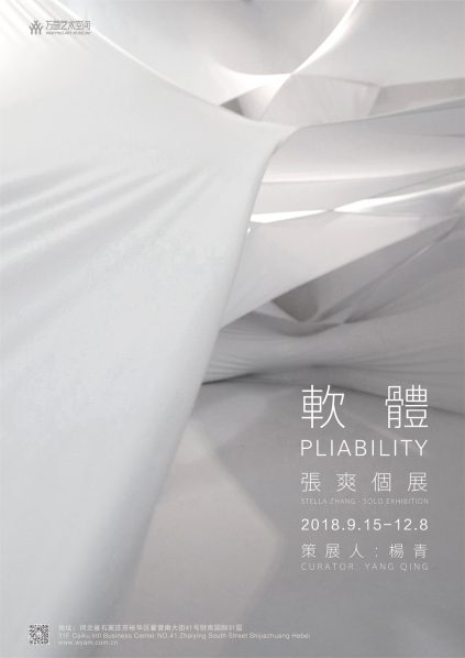 "Poster of Pliability 423x598 - Wanying Art Museum presents ""PLIABILITY: Stella Zhang Solo Exhibition"""