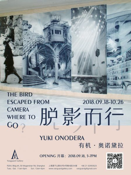 Poster of Yuki Onodera 449x598 - Vanguard Gallery presents Japanese artist Yuki Onodera's solo exhibition in Shanghai