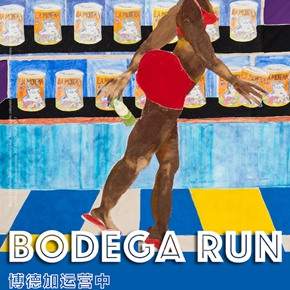 "Yuz Museum presents Tschabalala Self's first solo exhibition ""Bodega Run"" in China"
