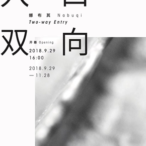 "C-Space+Local presents Nabuqi's second solo exhibition ""Two-way Entry"""
