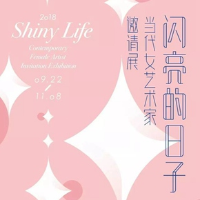 Making Ordinary Days of Life Shiny: Female Artists Invitation Exhibition made its debut at the Taoxichuan Art Museum