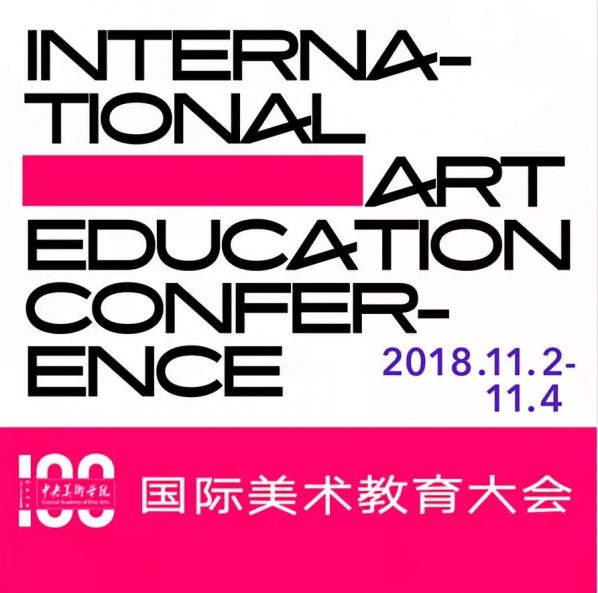 00 Poster 1 598x593 - The International Art Education Conference—Art Education in the New Era