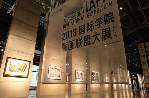 "00 featured image of The Opening Ceremony of The Second IAPA Invitational Exhibition - The ""United Nations""of Printmaking ""redefined"" prints: The Second IAPA Invitational Exhibition and Academic Seminar"