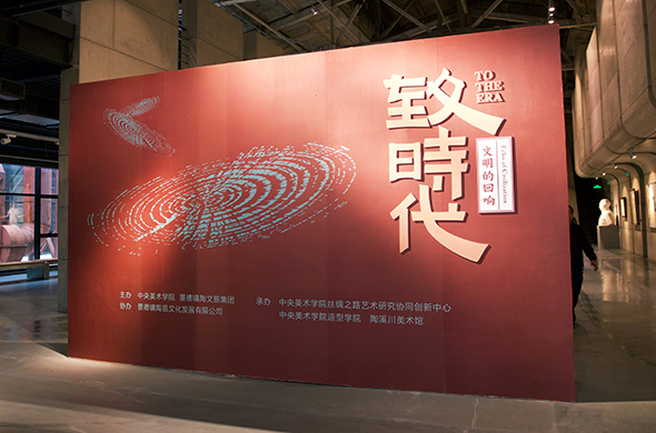 "00 featured image of To the Era—Echo of Civilization - Taking Portraits to Pay Tribute to the Era: ""To the Era—Echo of Civilization"" Debuted at the Taoxichuan Art Museum"