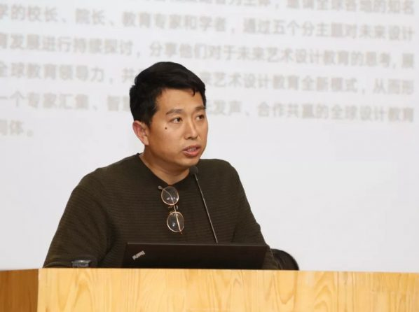 05 Wang Ziyuan Secretary of Party General Branch of School of Design CAFA serves as the Convenor of Design Forum 598x446 - The International Art Education Conference—Art Education in the New Era