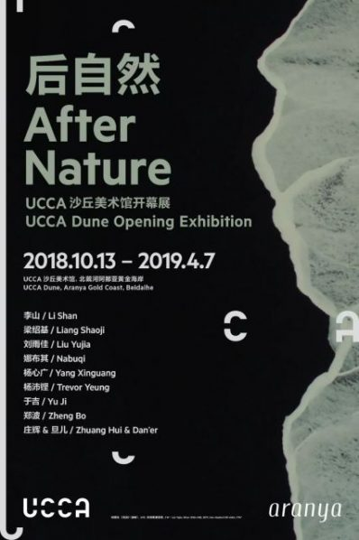 Poster of After Nature 398x598 - After Nature: UCCA Dune Opening Exhibition will be unveiled on October 13