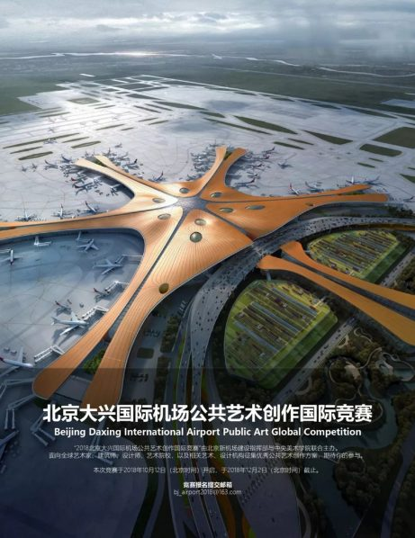 Poster of Beijing Daxing International Airport Public Art Global Competition 461x598 - Beijing Daxing International Airport Public Art Global Competition: Call for Entries