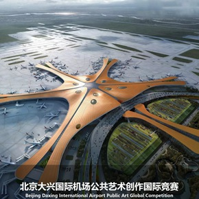 Beijing Daxing International Airport Public Art Global Competition: Call for Entries