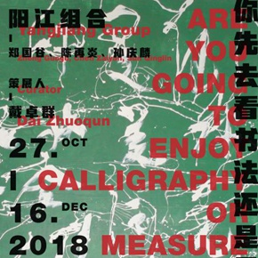 N3 Contemporary Art announces the opening of Yangjiang group's new exhibition on October 27