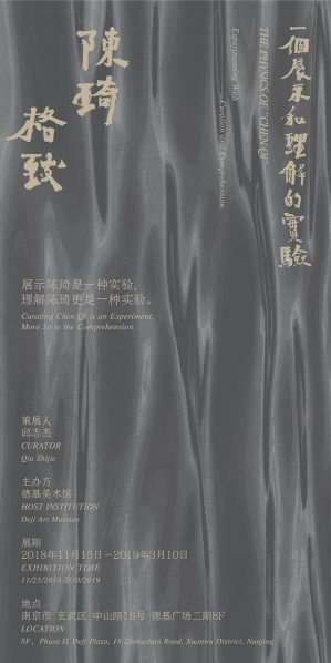 "00 Poster of The Physics of ""Chen Qi""—Experimenting With Curation and Comprehension 1 299x598 - The Physics of ""Chen Qi""—Experimenting With Curation and Comprehension will be presented in Deji Art Museum"