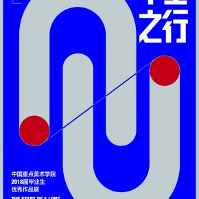 00 Poster of The Start of a Long Journey Outstanding Works by the Graduates of 2018 from Key Art Academies in China 290x290 - The Start of a Long Journey: Outstanding Works by the Graduates of 2018 from Key Art Academies in China, is on display at CAFAM