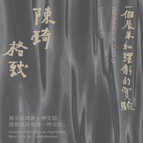 "The Physics of ""Chen Qi""—Experimenting With Curation and Comprehension will be presented in Deji Art Museum"