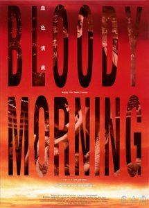 Li Shaohong, Bloody Morning, a film, Beijing Film Studio, 94 minutes, 1990