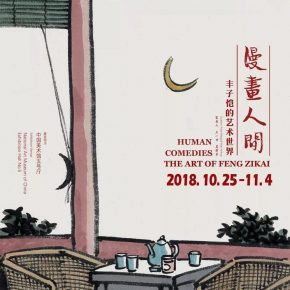 "21 Poster of the exhibition 2 290x290 - ""Human Comedies—The Art of Feng Zikai"" Debuted at NAMOC"