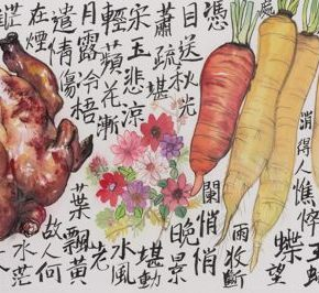 36 Li Jin The Meeting of Meat Dish and Vegetarian Food ink and color on paper 137 x 37 cm 2016 1 290x266 - Li Jin