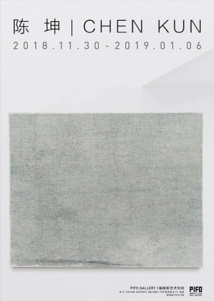 Poster of Chen Kun 1 424x598 - PIFO Gallery presents Chen Kun's solo exhibition in Beijing