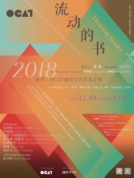 Poster of Flowing Books 449x598 - Flowing Books—Temporality: OCAT Nanjing Public Art Project 2018 Opening on November 9