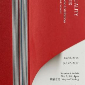 "Poster of Hang Chunhui Solo Exhibition 290x290 - Asia Art Center announces the opening of ""Intertextuality: HANG Chunhui Solo Exhibition"" on December 8"