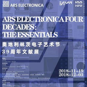 "CAFA presents ""Ars Electronica Four Decades: The Essentials"" in Beijing"