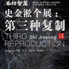 "Whitebox Art Center presents Shi Jinsong's solo exhibition ""Wind in Pines Among a Myriad Valleys – the Third Reproduction"" in Beijing"