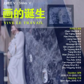 """Ying Space presents """"Stèles V - Vive Le Travail"""" in Beijing"""