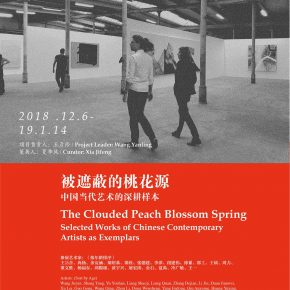 00 Poster of The Clouded Peach Blossom Spring 290x290 - The Clouded Peach Blossom Spring: Selected Works of Chinese Contemporary Artists as Exemplars