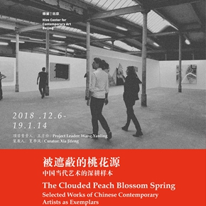 The Clouded Peach Blossom Spring: Selected Works of Chinese Contemporary Artists as Exemplars