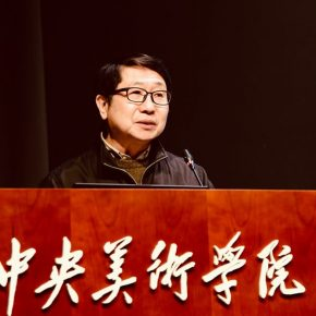 04 Professor Yin Ji'nan from the School of Humanities at CAFA delivered a speech 290x290 - Knowledge Production in Art History: the Second Wang Xun Art History Forum Opened