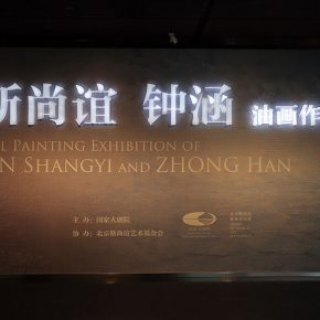 "Exhibition view of the ""Oil Painting Exhibition of Jin Shangyi and Zhong Han"""