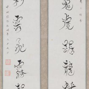 Zhang Boju's Calligrahy