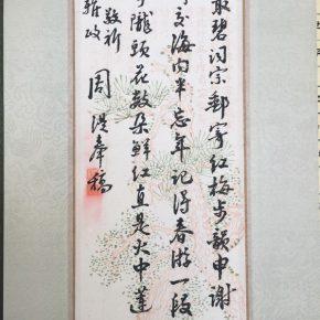 Zhou Caiquan's Letter to Zhang Boju