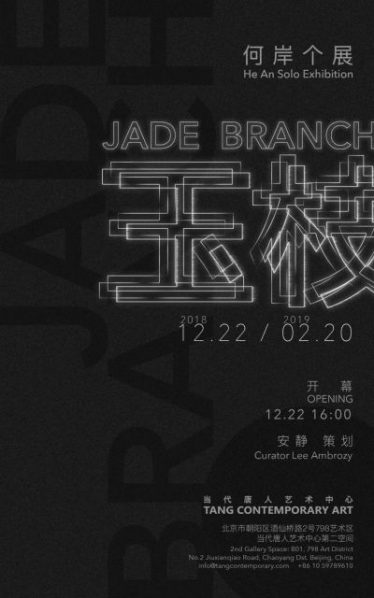 "Poster of Jade Branch 374x598 - Tang Contemporary Art Beijing announces He An's solo exhibition ""Jade Branch"" opening on December 22"