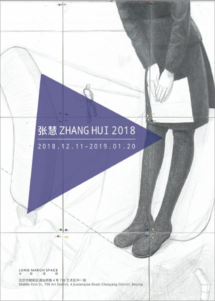 "Poster of Zhang Hui 2018 428x598 - Long March Space presents ""Zhang Hui 2018"" opening on December 11"
